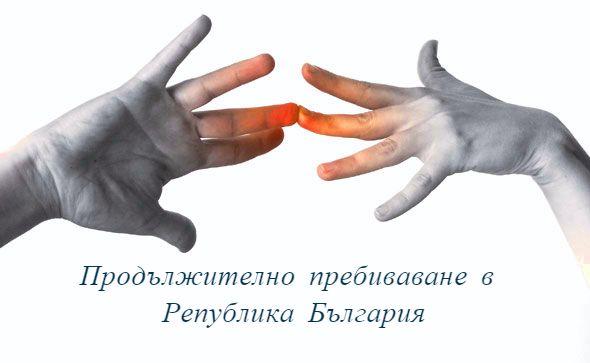 long term stay in Bulgaria
