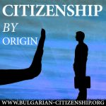 Bulgarian citizenship by origin VS Bulgarian citizenship by investment