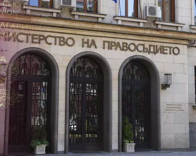 Ministry of Justice in Bulgaria